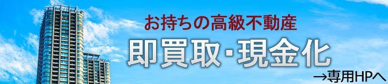 大阪不動産買取専門