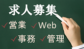 求人募集 営業 WEB 事務 管理